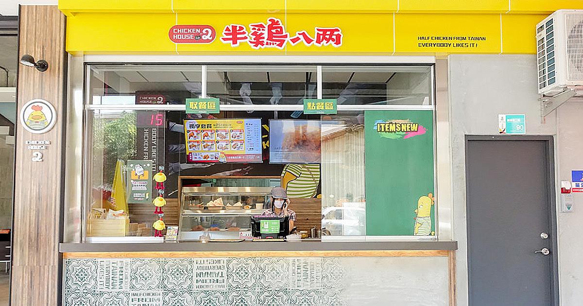 【台南中西區美食】氣壓式炸鍋炸雞 台南知名的八兩雞 套餐100元有找~半雞八兩台南店