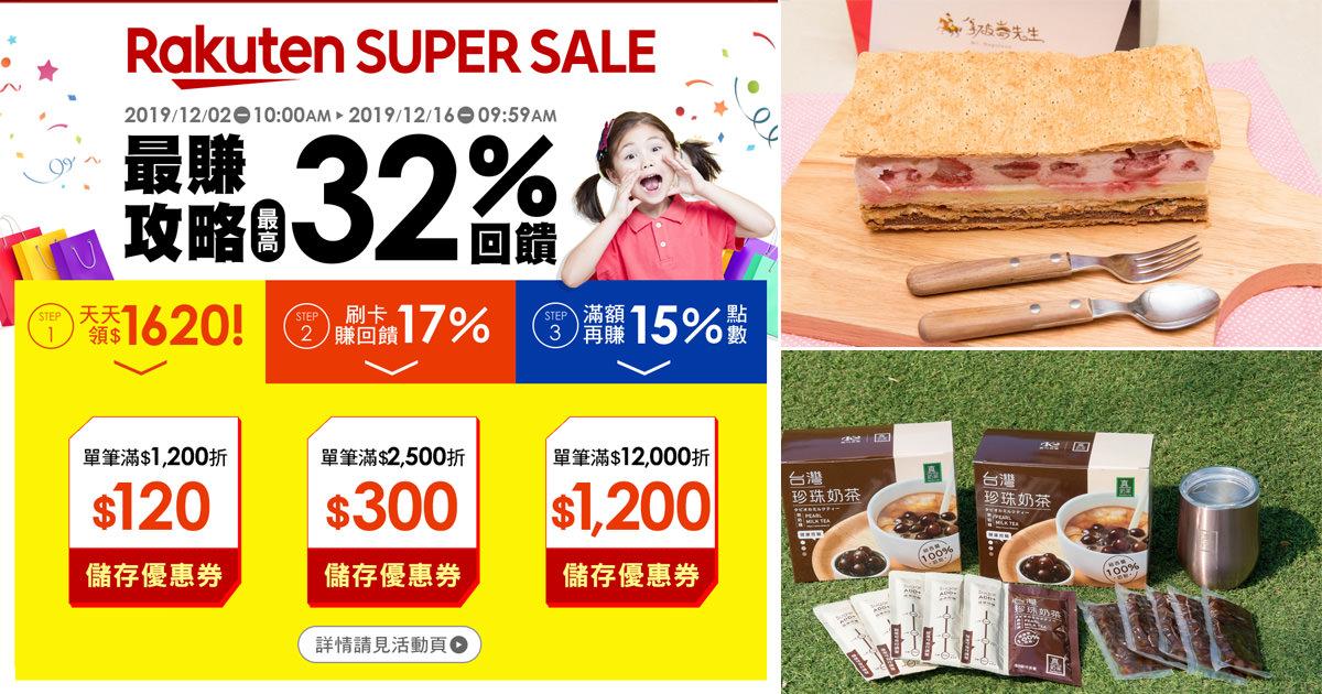 【樂天雙12】樂天SUPER SALE~~雙11買不夠?雙12繼續買!|瘋搶整點5折商品 |刷卡最高享17%回饋