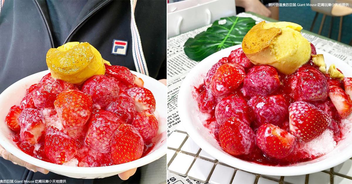 【台南美食】台南超人氣冰店|沒排隊吃不到台南熱門冰店|季節限定草莓冰~冰鄉