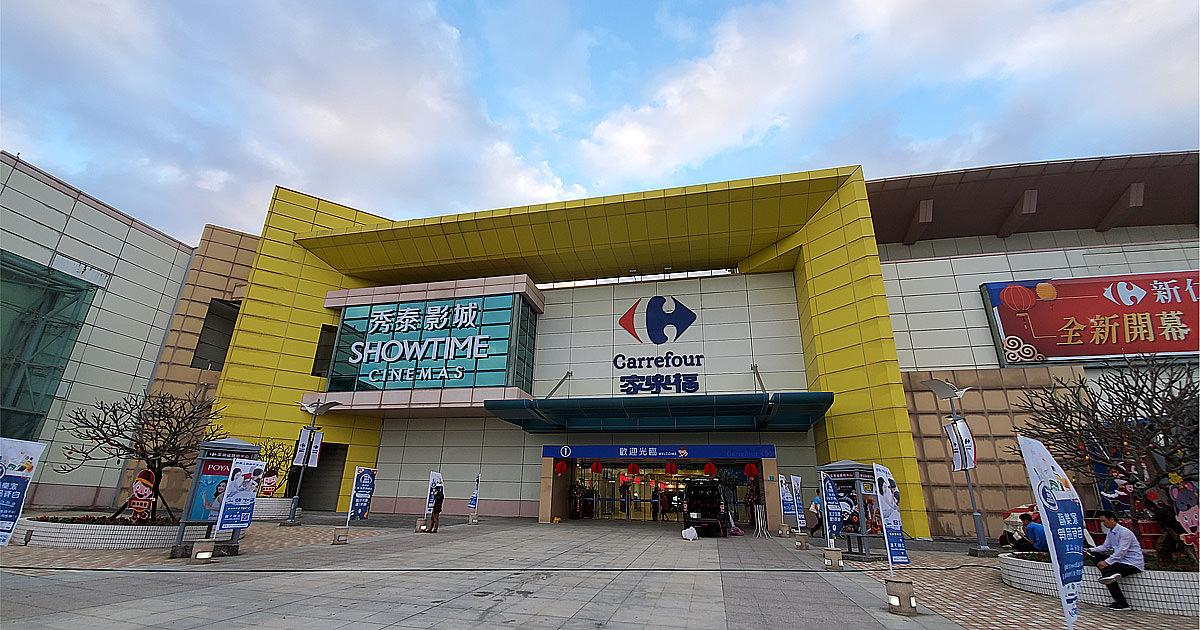 【台南賣場】開幕百元福袋等你搶購|台南首間秀泰影城|來賣場玩一天~~家樂福新仁店