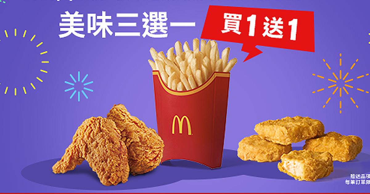 【速食優惠】大家吃起來!麥當勞買一送一 大薯、麥克雞塊、勁辣香雞翅通通買一送一