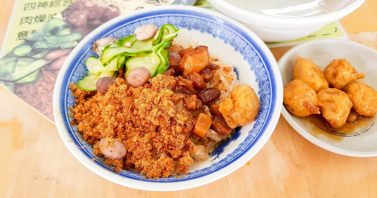 【台南美食】從挑扁擔到店面的台南傳統小吃|府城十大傳統美食~~保安路米糕