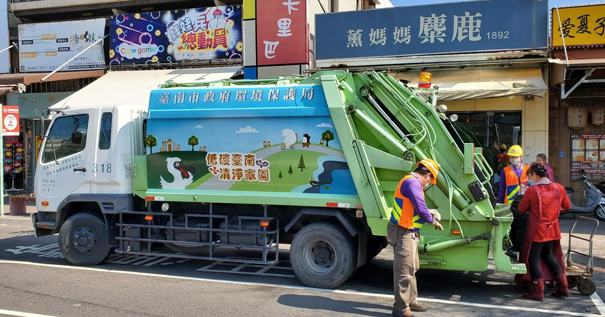 【台南資訊】109年農曆年春節垃圾清運時間看這裡 可多使用『臺南垃圾車』APP 查詢即時動態~~台南春節垃圾車清運時間表