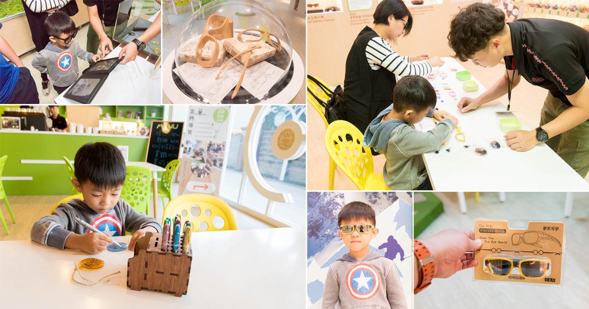 【台南景點】台灣第一間眼鏡觀光工廠 自己DIY動手做樂高眼鏡 免費參觀免費導覽~~華美光學eye玩視界