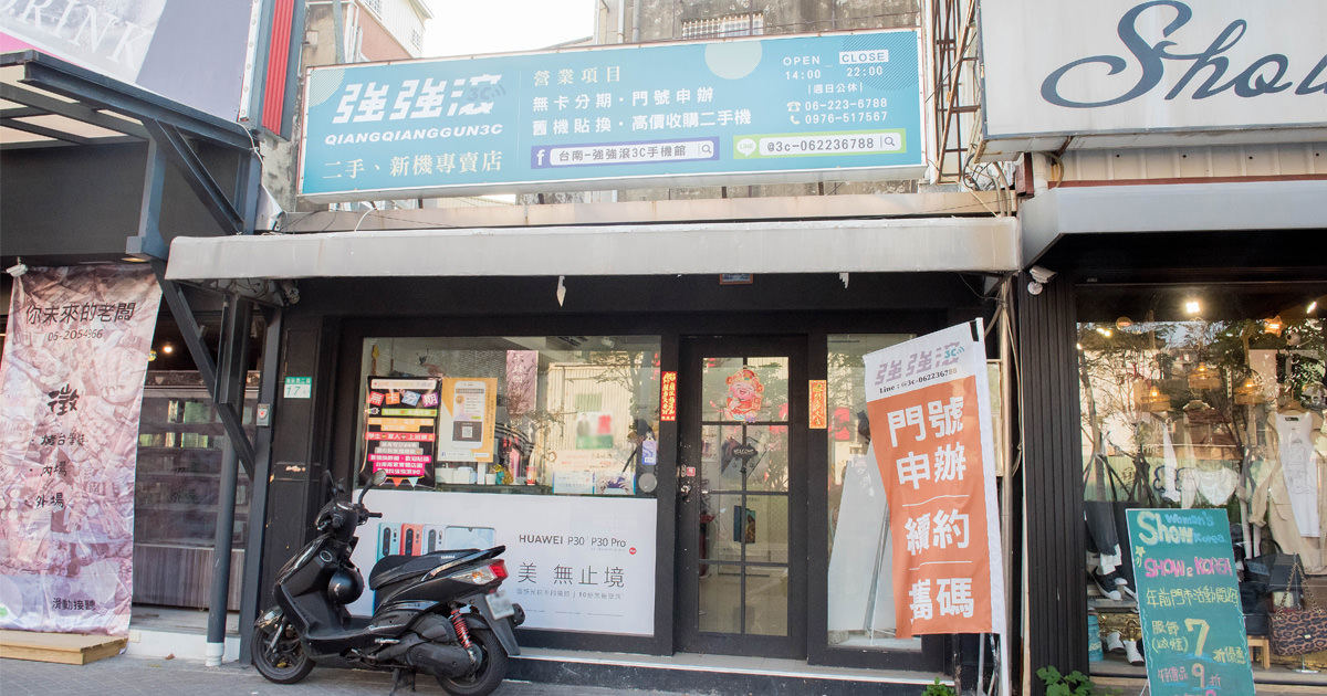 【台南商店】二手機享售後服務|無卡分期|多顏色iPhone 11二手機|手機保險|線上申辦低利率~~強強滾3C手機館