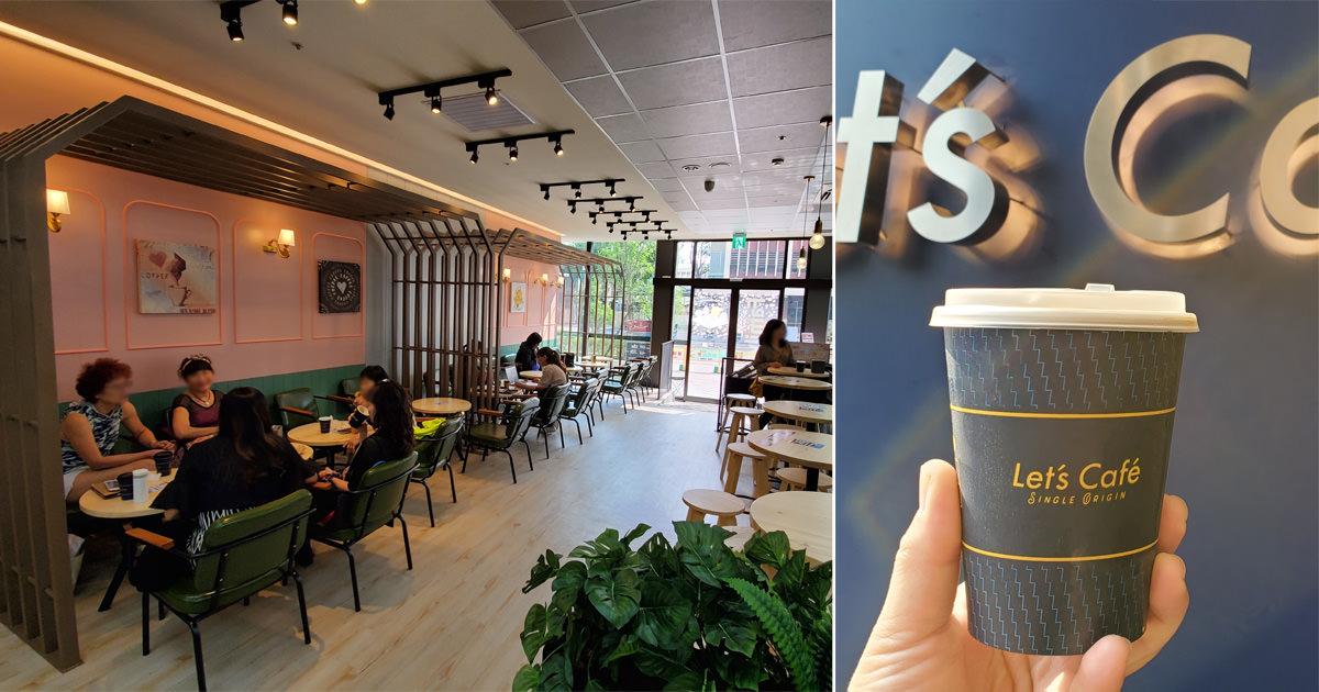 【台南美食】台南最美的全家看起來像咖啡館| Espresso 咖啡第二杯半價~~Let's Café