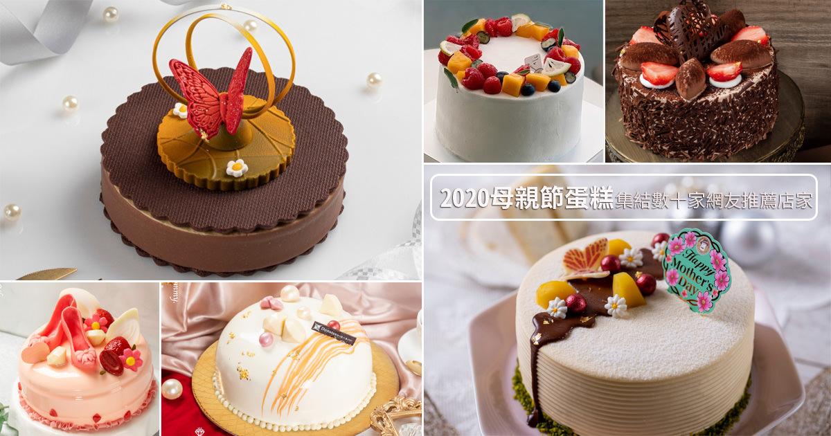 【台南蛋糕】急著找母親節蛋糕嗎?集結了數十家網友推薦店家~台南母親節蛋糕(2020)