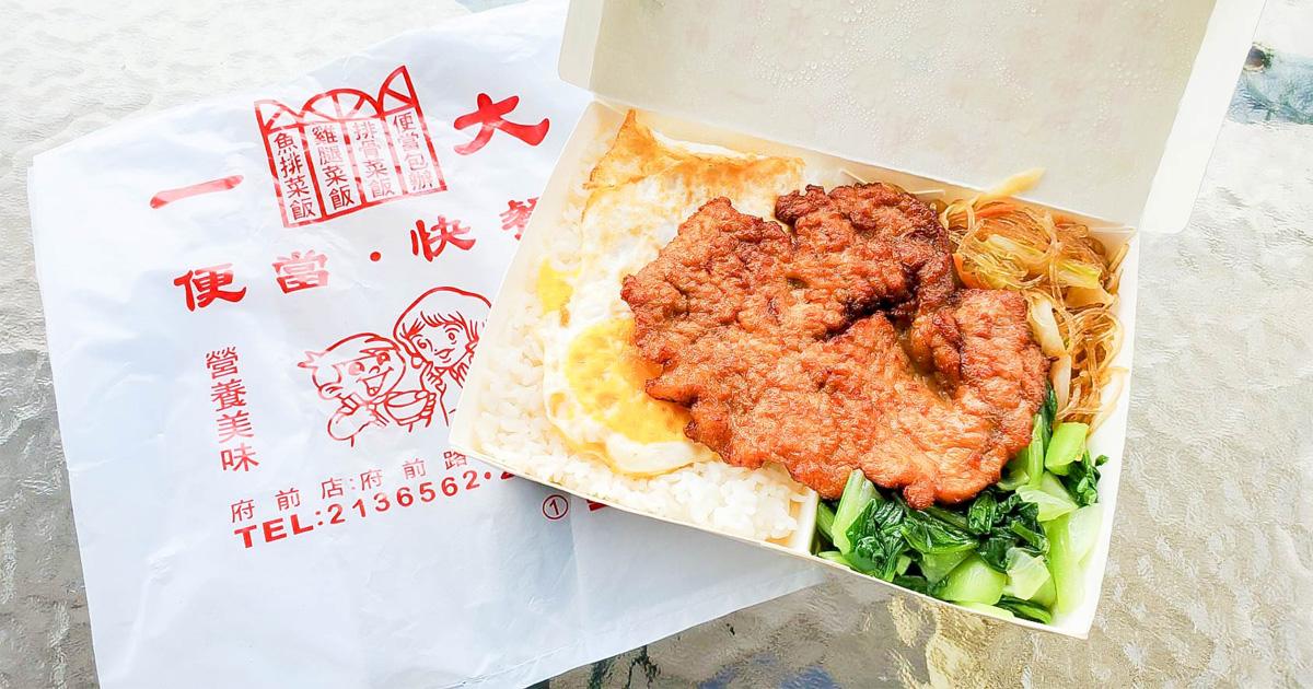 【台南美食】台南人吃的在地便當|美術館對面在地便當店|雞腿飯.排骨飯~~一大經濟快餐