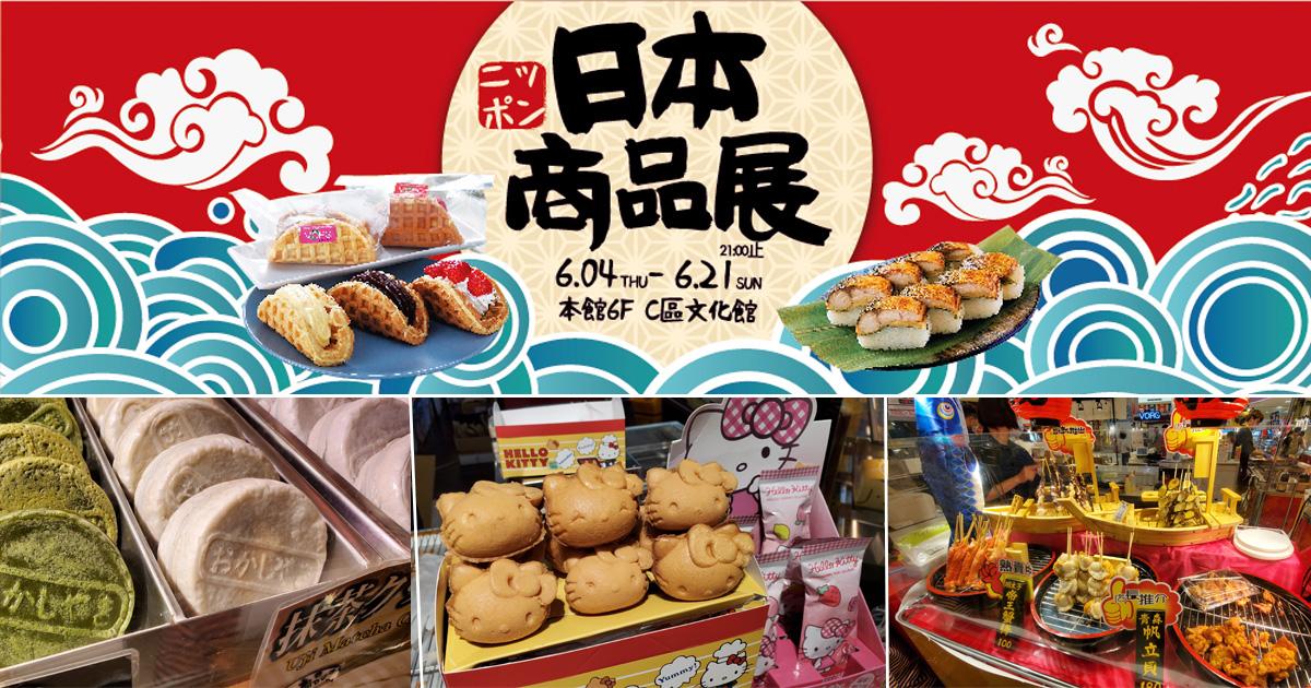 【台南日本展】新天地日本商品展來囉!快來吃吃、逛逛日本美食和伴手禮,展期只到2020年6月21日