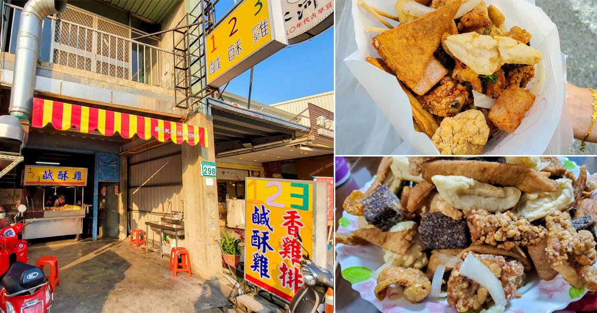 【台南鹹酥雞】同事說沒吃過別說來過安南區|在地人推薦名單|三角骨30元|加九層塔.洋蔥和蒜頭的炸物店~~123鹹酥雞