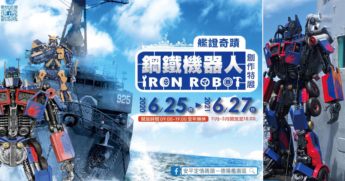 【台南景點】全球最強鋼鐵機器人集結在臺南|軍艦上的機器人創作特展|巨型鋼鐵機器人入侵德陽艦~~安平定情碼頭德陽艦園區-艦證奇蹟-鋼鐵機器人創作特展