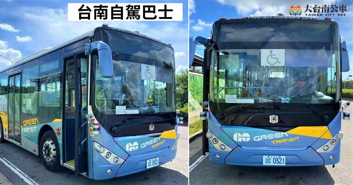 【台南交通】台南市自駕公車正式領牌取得上路權 目前沙崙、南科線測試中 預計下半年開放搭乘~~台南自駕巴士