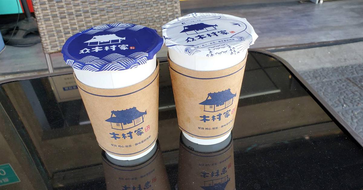 【台南飲料】給您一個味蕾的純粹|職人茶飲|飲料20元起|外送服務 ~ 木村家職人茶屋