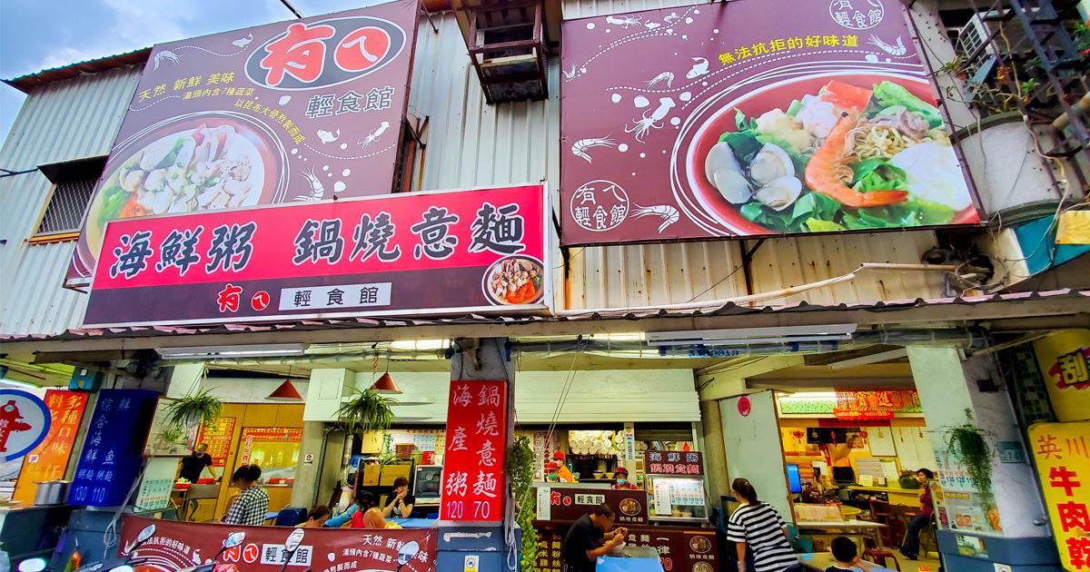 【台南美食】大骨蔬菜湯頭不加味精|海鮮鍋燒意麵|新鮮海鮮粥|八種食材當天現熬~~有ㄟ輕食館