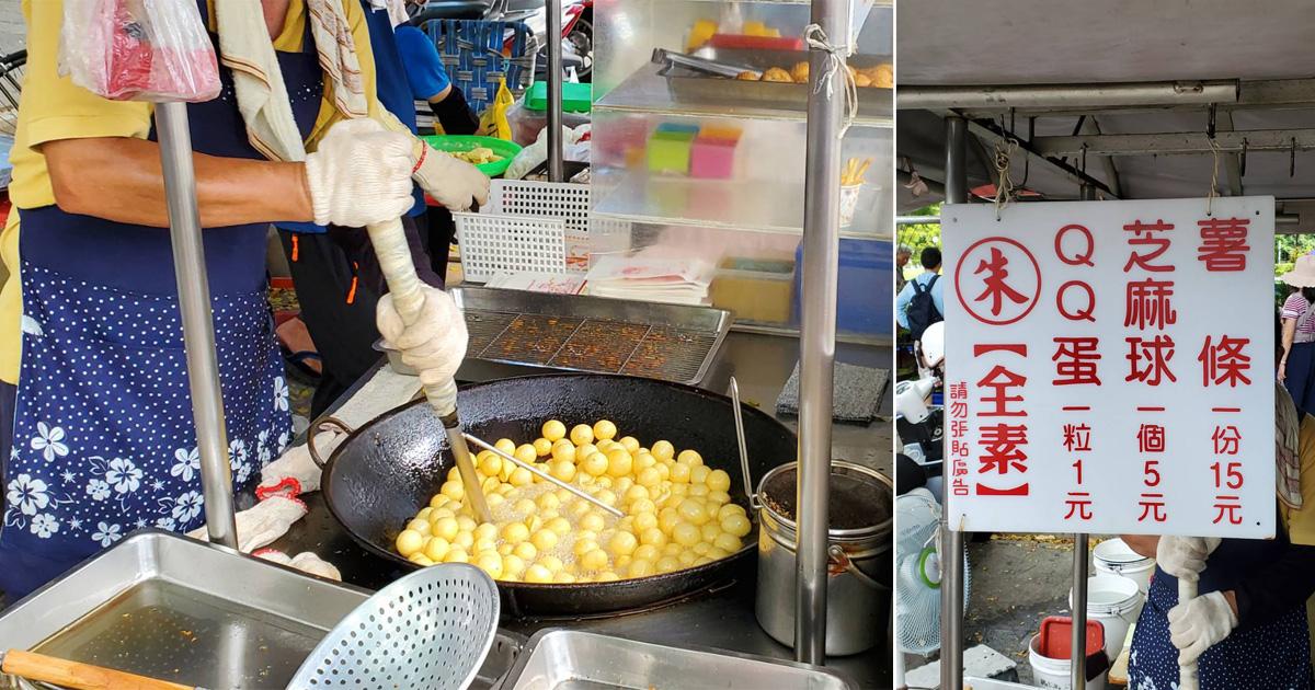 【高雄美食】地瓜球真的只要一顆1元|黃金飽滿QQ蛋|高雄排隊點心~~朱爺爺QQ蛋地瓜球