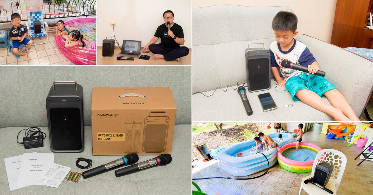 【3C用品】我的移動KTV|無線麥克風|無線充電音箱|露營.野餐.外出.講課適用~~karawalker我的夢想行動家