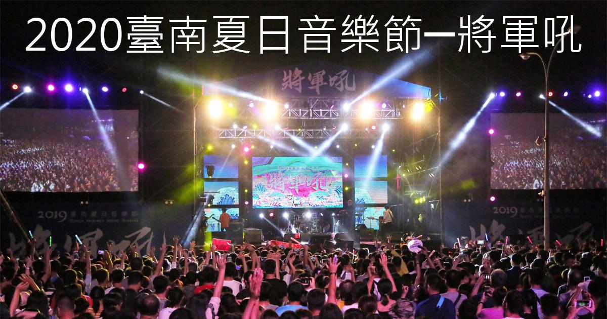 【台南活動】將軍吼演唱會本周六~日登場 防疫措施與交管資訊報你知
