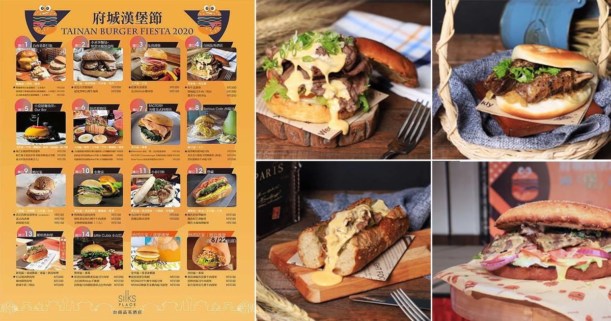 【台南活動】地表最強漢堡嘉年華美食節,16家漢堡店家、近50款中西漢堡任你吃!還有極具創意、別處都吃不到的台南鄉鎮口味漢堡!~2020府城漢堡節−呷堡沒?