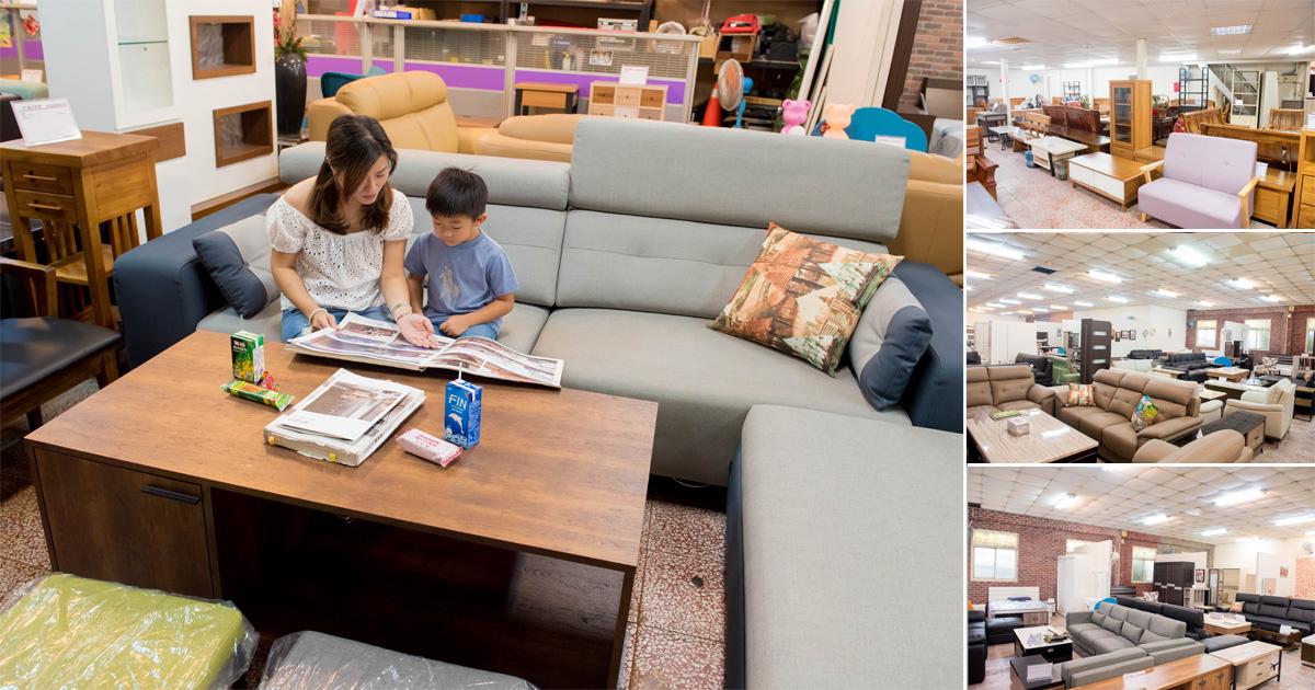 【台中家具】幾百坪展示空間 台中免費送到家 床鋪、沙發MIT生產 工廠直營 客製家具 來倉庫購足所有家具~億家具批發倉庫台中店