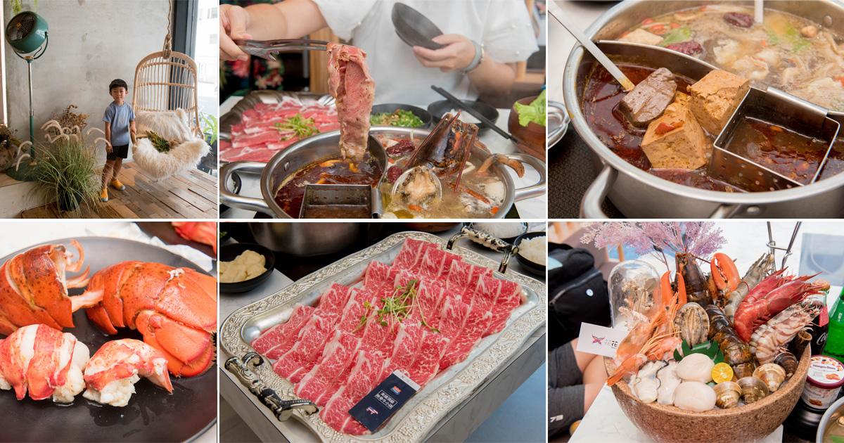 【台南美食】網美南洋風浮誇鍋物|活體龍蝦鮑魚夠新鮮|浮誇海鮮盤|肉肉多多盤|南紡購物中心附近美食|活龍蝦|和牛|中秋連假~花花世界鍋物