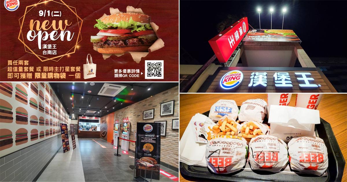 【台南美食】台南漢堡王正式開幕|台南獨有的全糖巧克力華堡|買任兩套套餐即贈送限量購物袋~~漢堡王台南店