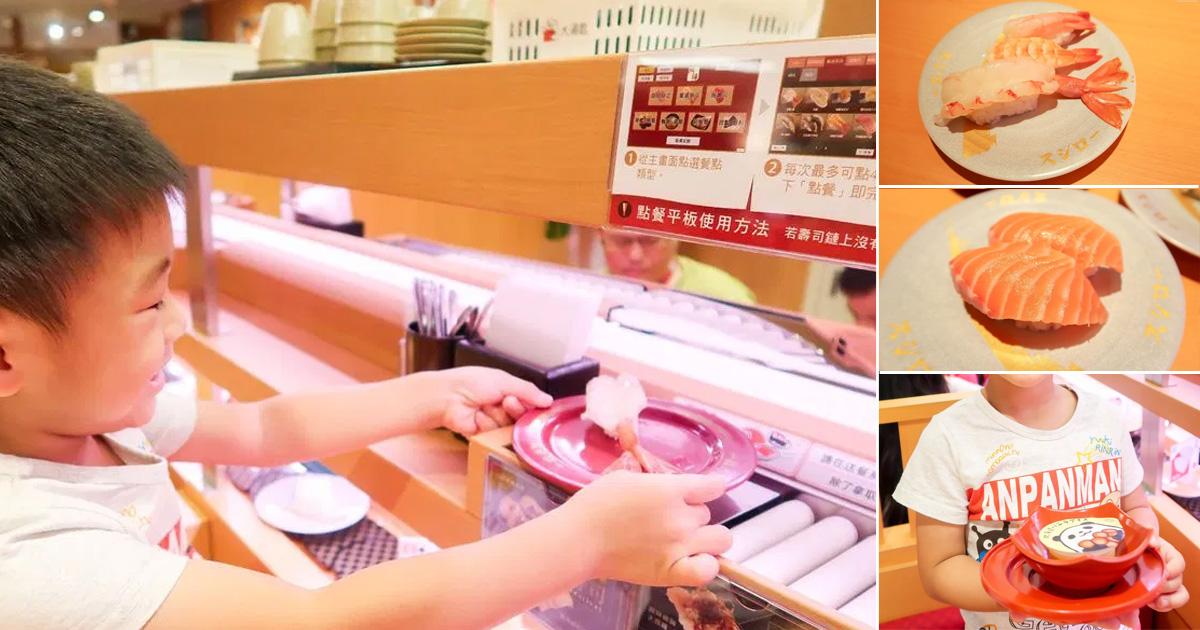 【台南美食】來自大阪的日本第一迴轉壽司品牌 吃壽司集點扭扭蛋 壽司40元起~~壽司郎