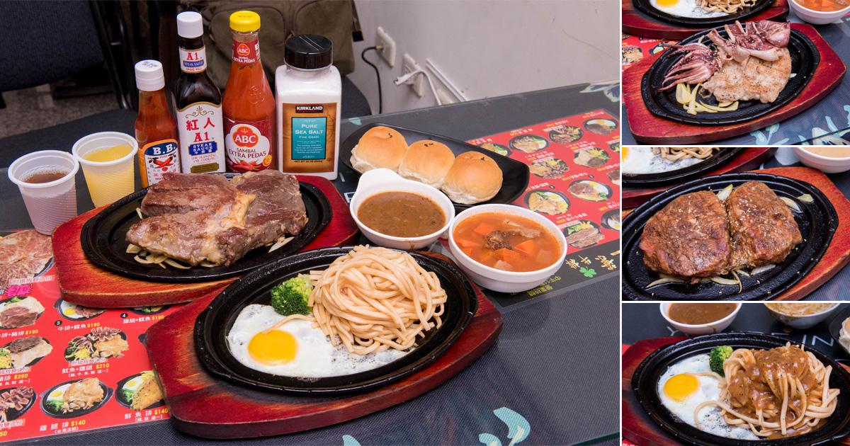 【台南美食】平價大份量排餐|19盎司大份量牛排只要310元|羅宋湯滿滿牛肉和蔬菜|加麵免費|溫體豬排|雙拼排餐~~三葉牛排