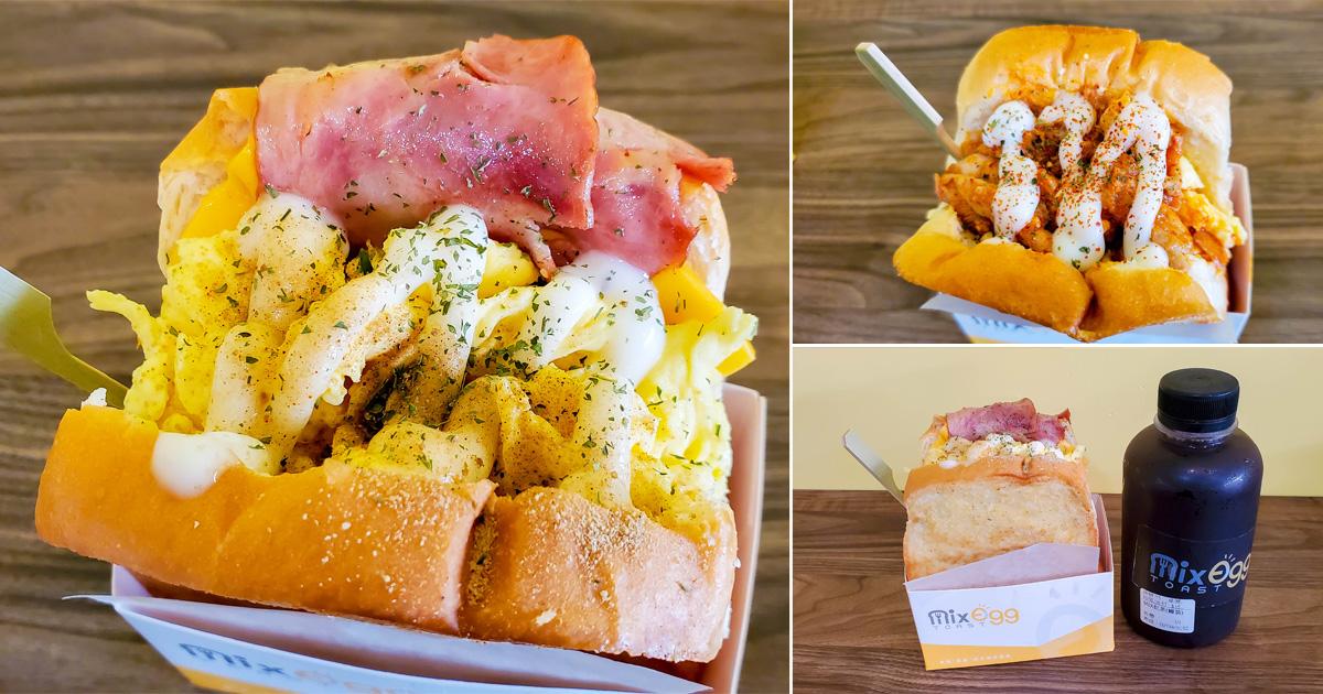 【台南美食】韓國最夯的滑蛋吐司搭配各國的餡料|超厚盒裝吐司|國安街早餐~~MixEgg台南九份子店