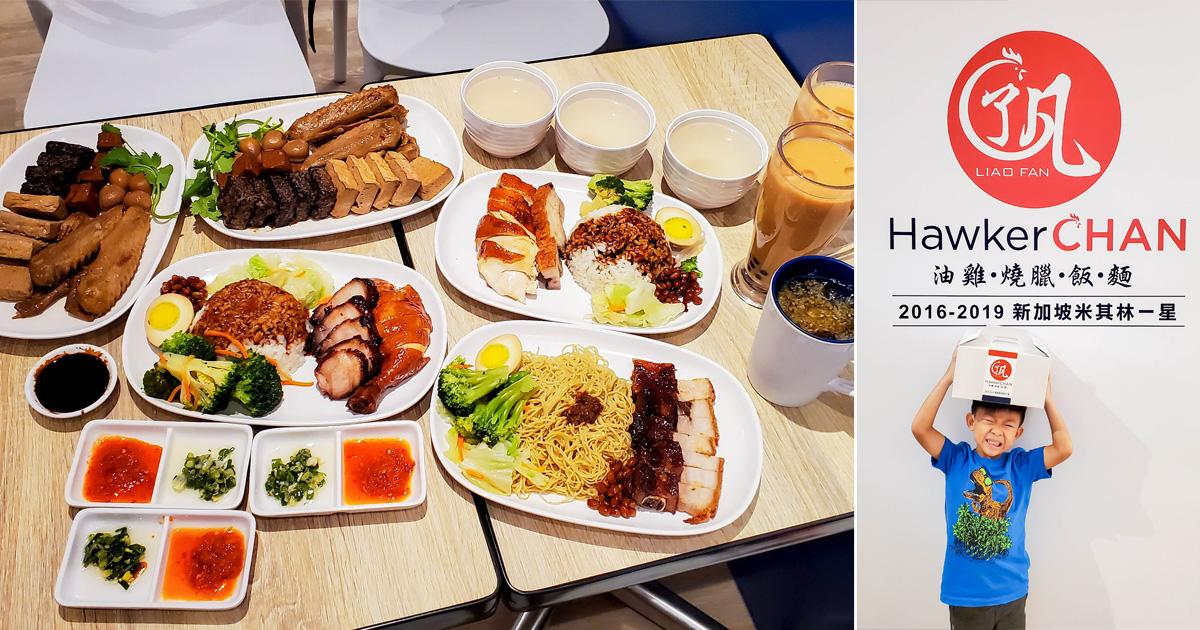 【台南美食】新加坡米其林一星台南也吃的到|套餐200元有找|專屬會員免費升級套餐~~了凡油雞.燒臘.飯.麵