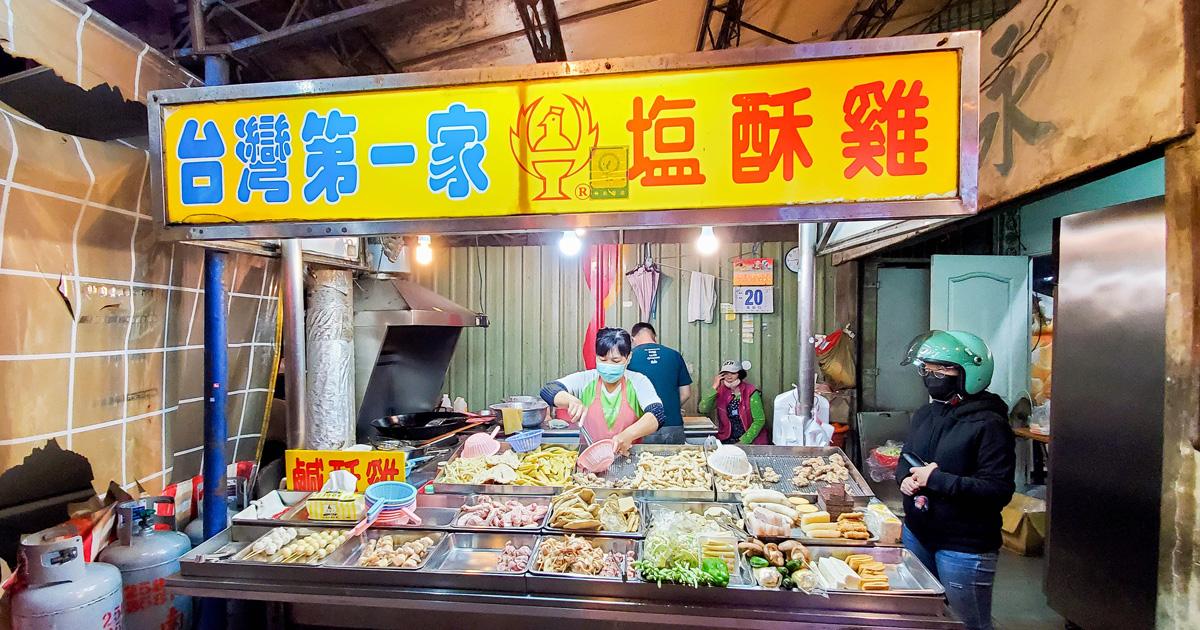 【台南美食】安平必吃鹹酥雞|滿滿古早味|外層雖然酥脆但裏頭還保有食材原有口感|必點甜不辣、米血~~台灣第一家鹹酥雞