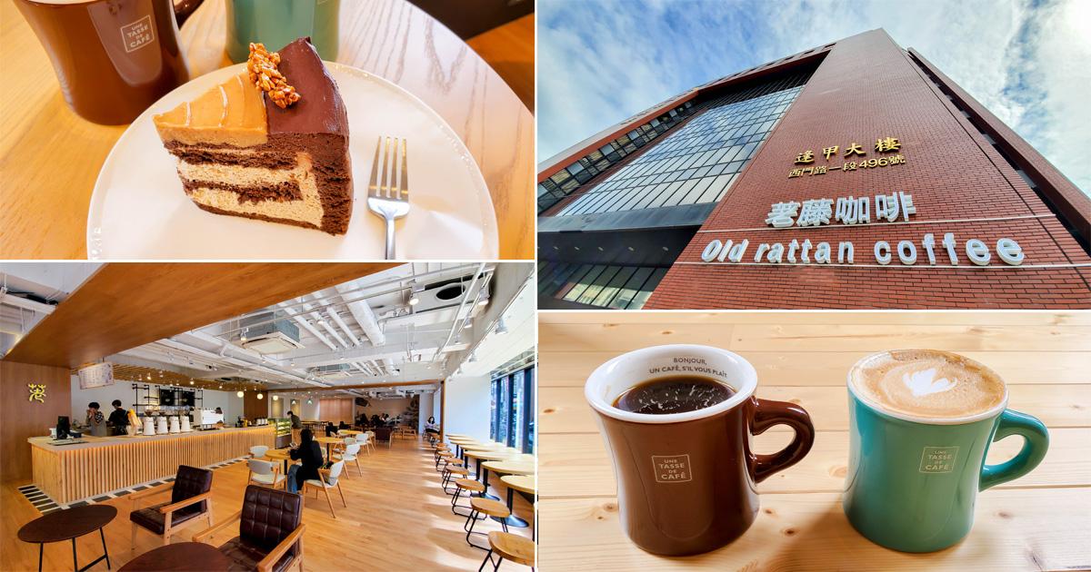 【台南美食】台北以外首家旗艦店在台南|選擇喜愛的咖啡豆煮成拿鐵|網美甜點|提供插座和WiFi|咖啡氣泡飲|手冲咖啡|輕食|甜點~~Old rattan coffee 荖藤咖啡 台南西門加盟旗艦店