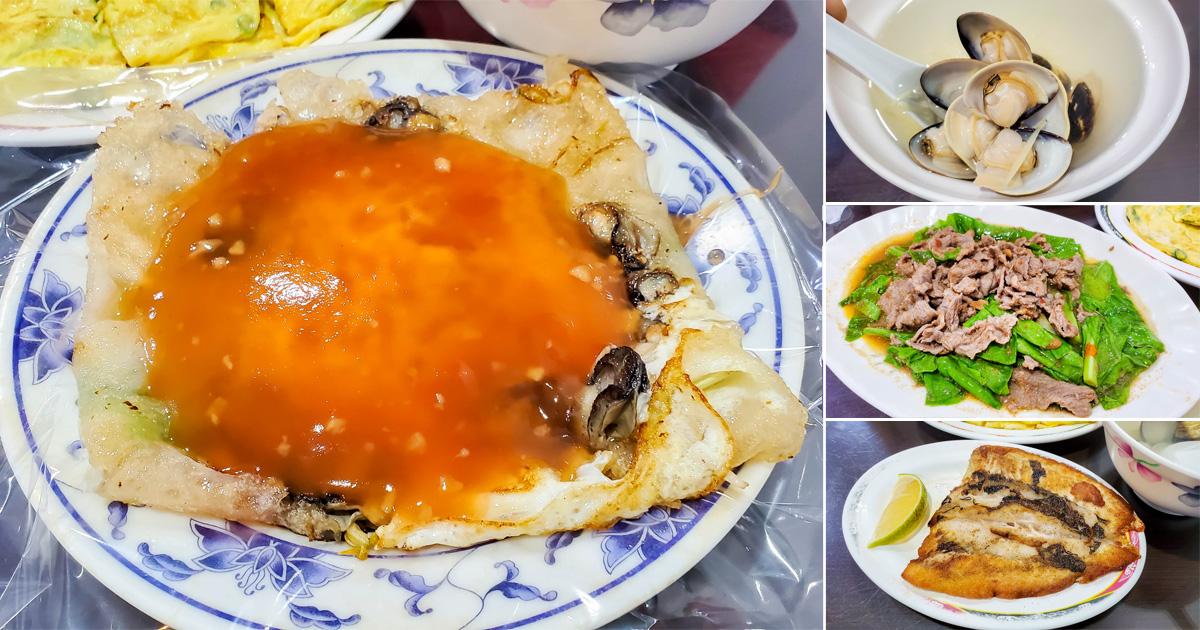 【台南美食】在地人推薦台南蚵仔煎老店|煎蚵蛋|煎魚肚|熱炒~~秋茂園蚵仔煎
