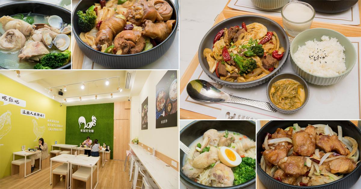 【台南美食】經典黃燜雞在台南|每日現熬煮雞湯|也有雞腿肉和牛肉料理等|單點49元起,套餐149元起|仁和路新美食~~來道好食雞