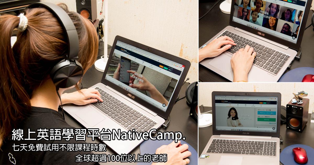 【英文學習】七天免費試用 月費吃到飽英文線上學習 全球百位英文教師 多元化教師 系統化學習~~NativeCamp.線上英文學習系統