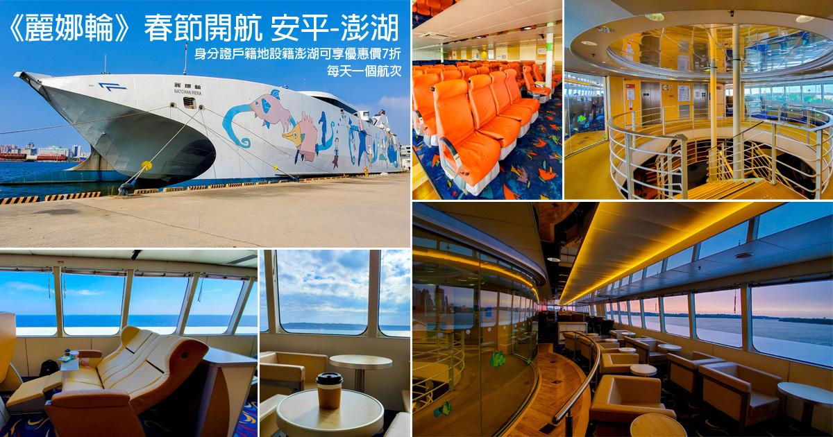 【台南旅遊】 搭船往返安平-澎湖不是夢|麗娜號3月正式營運|台南安平直達澎湖~麗娜輪海上航線