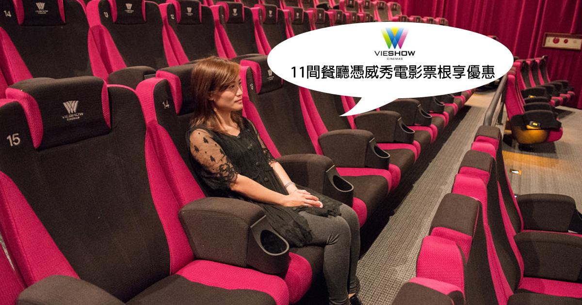 【臺南美食】看完的電影票根不要丟|11家餐廳憑威秀電影票根享優惠|優惠至12/31止~~威秀看電影吃美食享優惠