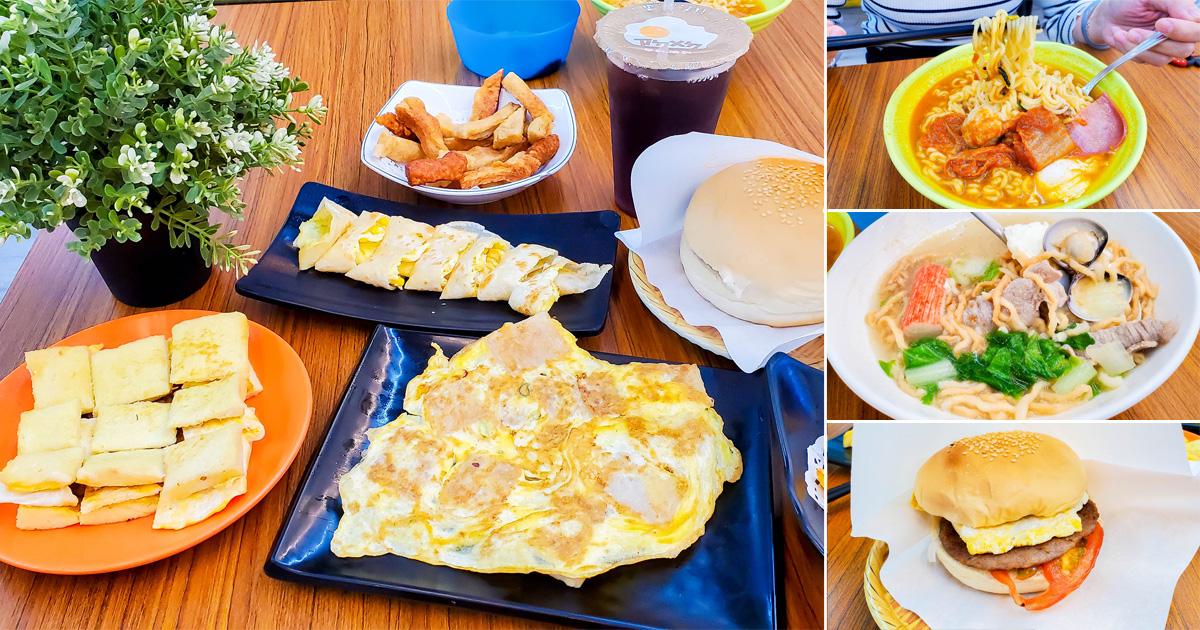 【臺南美食】高雄人氣消夜來台南|晚餐.消夜時段賣早餐|品項選擇性多元化|蛋餅|漢堡|鍋燒|炒泡麵|炸物~早到晚到台南海安店