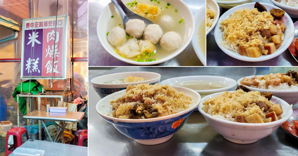【臺南美食】超過50年米糕老店|原中正路與海安路口小吃|保安路美食~~木西米糕店