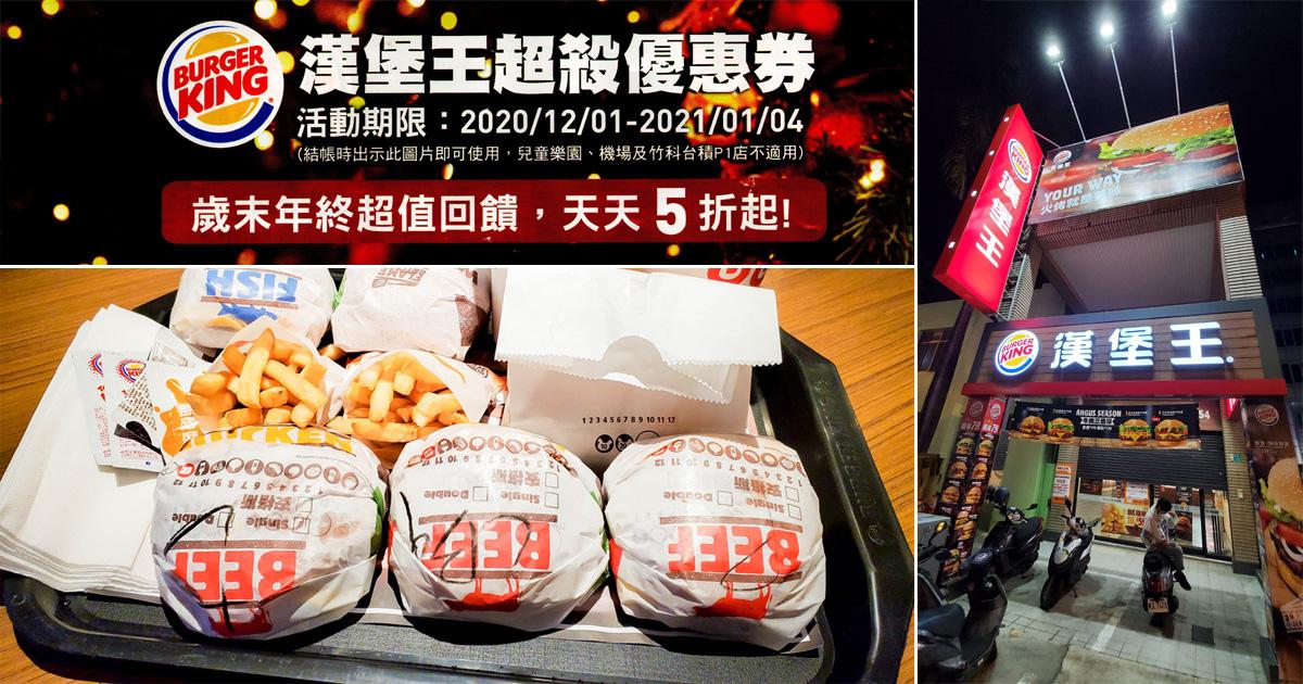 【台南美食】台南地區首家漢堡王|一起優惠到2021年|漢堡王歲末年終優惠天天五折起|薯條買一送一|漢堡40元起|手機點餐免排隊~~漢堡王台南店