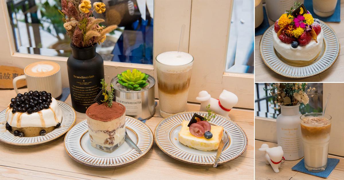 【臺南美食】紅到日本的珍珠奶茶戚風蛋糕|季節限定美美草莓蛋糕|不定期推出隱藏版新品|攝影師的巷弄老屋甜點咖啡館~~肥貓咖啡