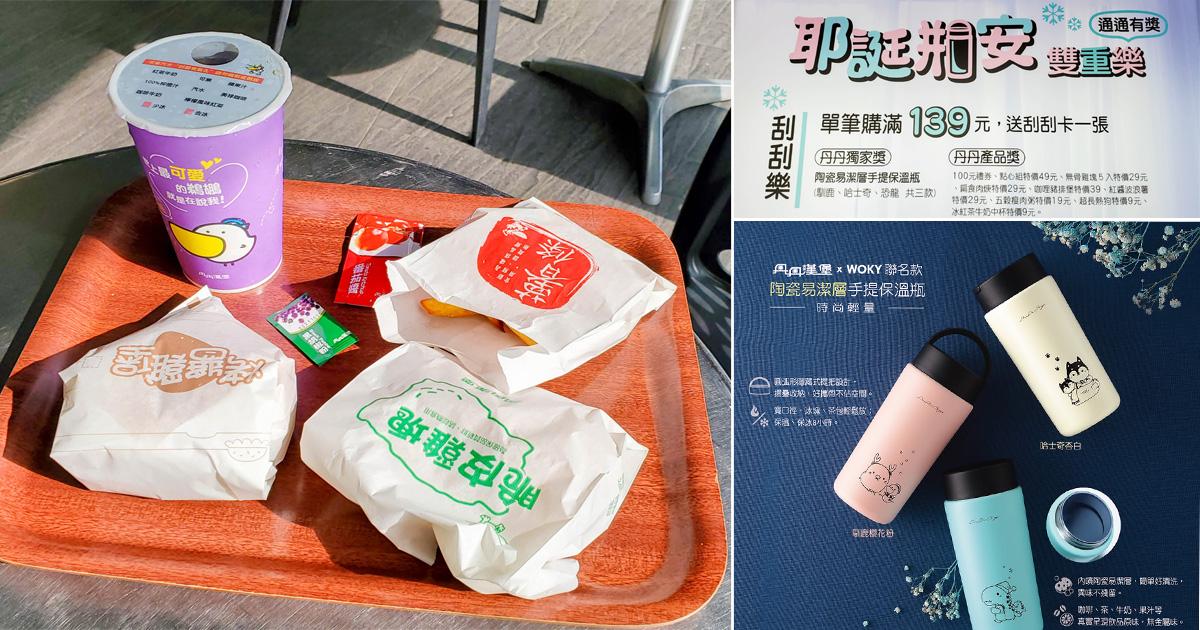 【臺南美食】丹丹漢堡耶誕瓶安活動|消費滿額送刮刮卡一張|張張都有獎|三款可愛陶瓷易潔層手提保溫瓶~~丹丹漢堡耶誕瓶安