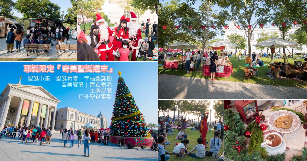 【臺南活動】耶誕音樂舞會|12歲以下小孩免費入場|80攤的聖誕市集|戶外聖誕電影院|幸福聖誕樹|送限定款醫療聖誕口罩~~奇美聖誕週末