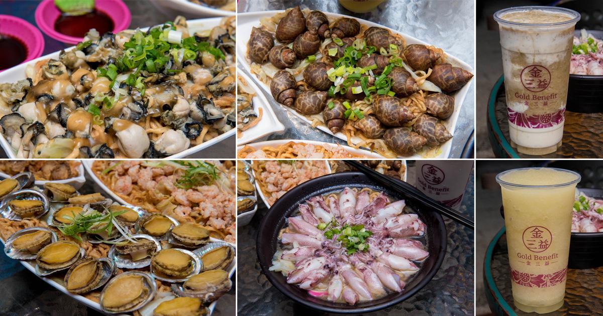 【臺南美食】不退流行的浮誇系美食|放好放滿的海鮮意麵|老闆對於新鮮度和品質要求|冰沙系列必喝~~金三益健康茶飲