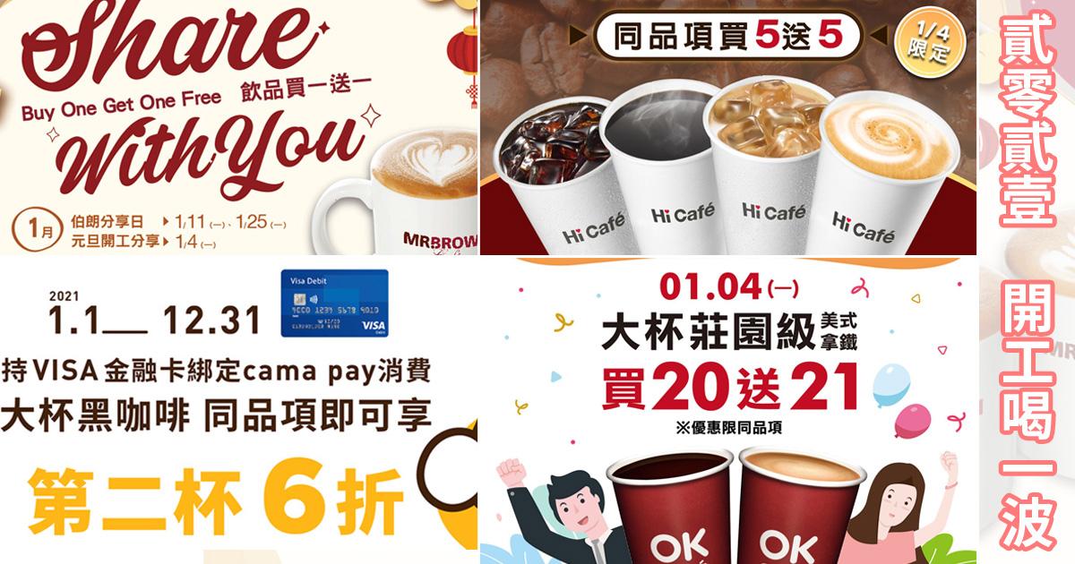 【開工優惠活動】2021開工優惠資訊來了|飲品買一送一|1月4日限定|美式咖啡20元|買20杯送21杯~~2021開工喝一波