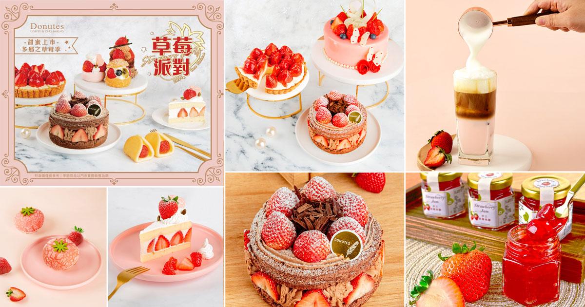 【期間限定】草莓季期間限定│20款夢幻草莓商品好欠吃│少女心噴發!多那之〝草莓季〞來了!