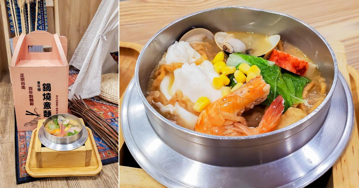 【臺南美食】臺南百年製麵鍋燒意麵|全鴨蛋製意麵|口感更Q麵體更香|五代傳承~食在福鍋燒意麵