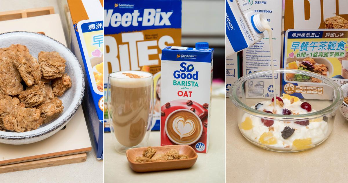 【植物奶】UrMart優馬選品|SoGood植物奶|澳洲第一品牌|Barista咖啡師系列新上市|紐.澳咖啡館滿常使用|植物奶香濃又滑順|WeetBix穀片|6顆等於一盤高麗菜纖維~~SoGood植物奶&WeetBix穀片