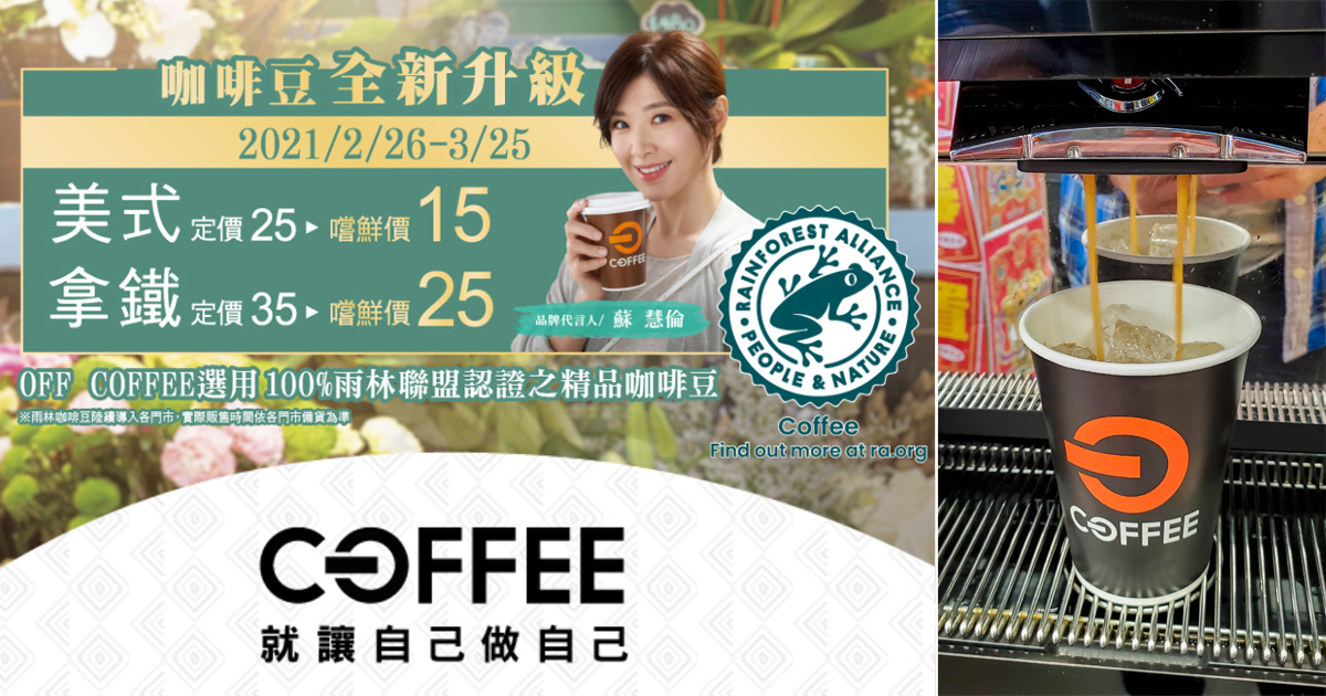 【超商咖啡】咖啡豆全新升級|選用100%雨林認證精品咖啡豆|美式嘗鮮價15元|拿鐵嘗鮮價25元~~全聯咖啡