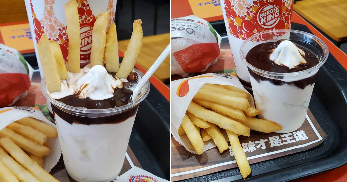 【期間限定】新加坡漢堡王造成轟動的話題美食台灣也吃的到|限時快閃才吃得到|買聖代送薯條好康優惠|薯條巧克力聖代~薯條巧克力聖代漢堡王