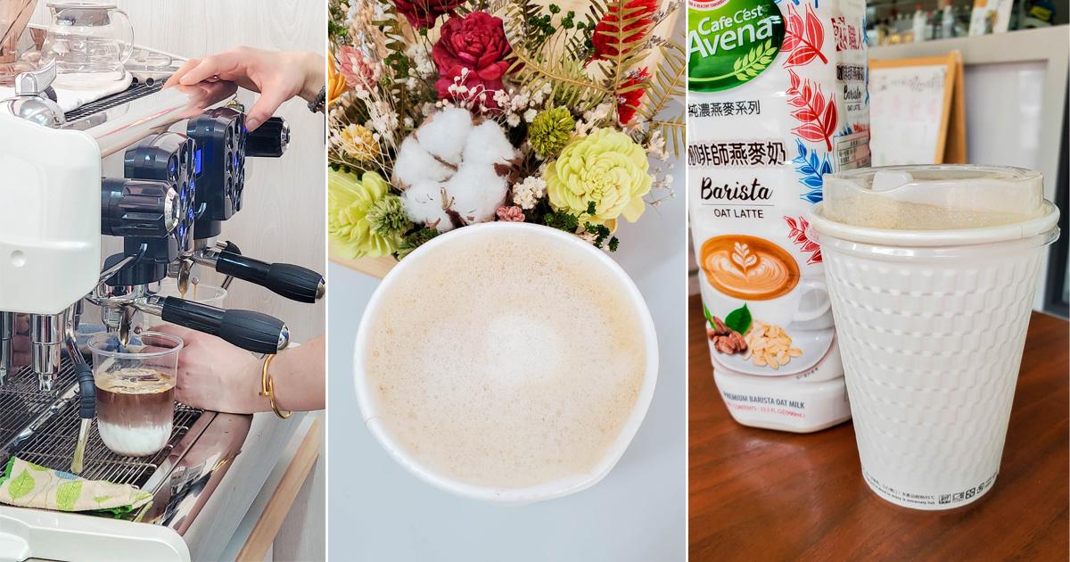 【臺南美食】平價咖啡 和連鎖品牌同款燕麥奶 燕麥奶咖啡50元起 奶蓋咖啡50元 美式咖啡35元 附近可外送~~溢灬(ㄧㄡˊ)咖啡
